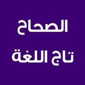 الصحاح تاج اللغة وصحاح العربية icon