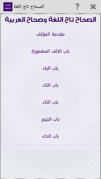 الصحاح تاج اللغة وصحاح العربية poster