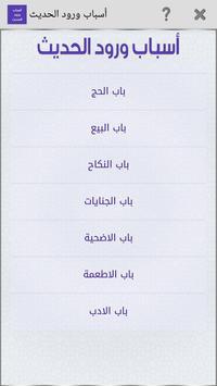 أسباب ورود الحديث apk screenshot