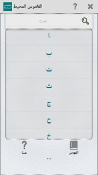القاموس المحيط poster