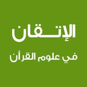 الإتقان في علوم القرآن icon