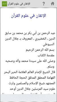 الإتقان في علوم القرآن apk screenshot