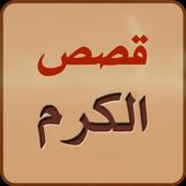 قصص الكرم icon