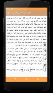 قصص الكرم apk screenshot