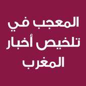 المعجب في تلخيص أخبار المغرب icon