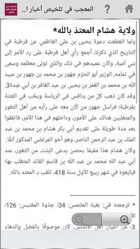 المعجب في تلخيص أخبار المغرب apk screenshot