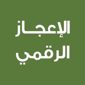 الاعجاز الرقمي في القرآن icon