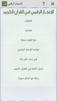 الاعجاز الرقمي في القرآن poster