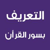 التعريف بسور القرآن الكريم icon