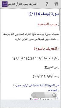 التعريف بسور القرآن الكريم apk screenshot