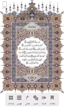 القرآن الكريم مع التفسير poster