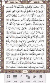 القرآن الكريم مع التفسير apk screenshot