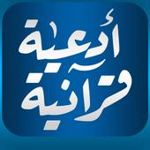 أدعية قرآنية icon