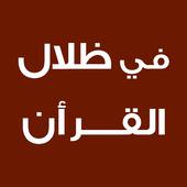 في ظلال القرآن icon