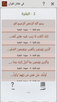 في ظلال القرآن apk screenshot