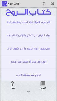كتاب الروح apk screenshot