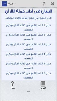 التبيان في آداب حملة القرآن apk screenshot