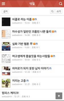 젠틀맨 커뮤니티 apk screenshot