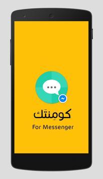 كومنتك for messenger poster