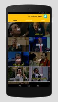 كومنتك for messenger apk screenshot