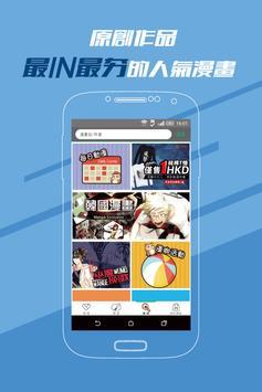 漫咖-正版連載漫畫小說動畫天天更新 apk screenshot