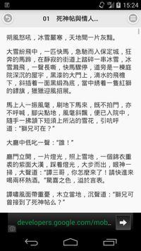 情人箭 apk screenshot