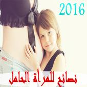 نصائح للمرأة الحامل 2016 icon