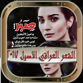 الشعر العراقي الاصيل 2017 icon