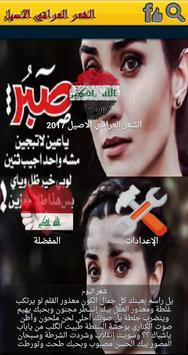 الشعر العراقي الاصيل 2017 poster