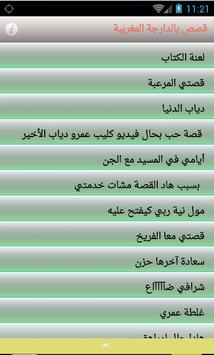قصص بالداريجة المغربية apk screenshot