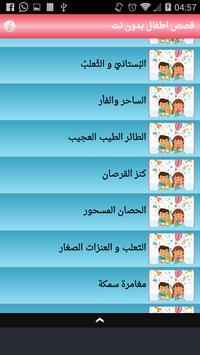 قصص اطفال بدون نت apk screenshot