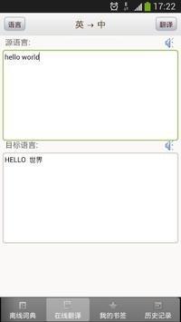 英汉词典II apk screenshot