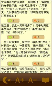 XXOO笑话大湿(成人笑话段子大全) apk screenshot