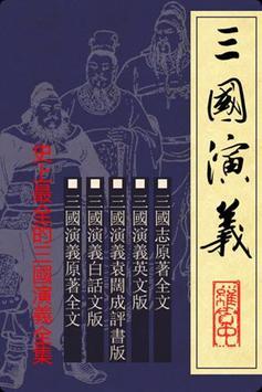 三國演義合集繁體版,原著+白話文+評書版+英文版+三國志 poster