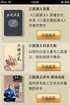 三國演義合集繁體版,原著+白話文+評書版+英文版+三國志 apk screenshot