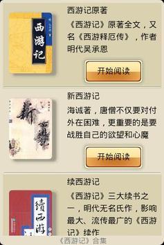 西游记最全合集,原著+新西游记+续西游记+后西游记+西游补+ apk screenshot