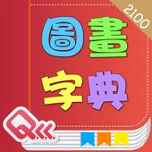 萬用英文圖畫字典 Talking-App icon