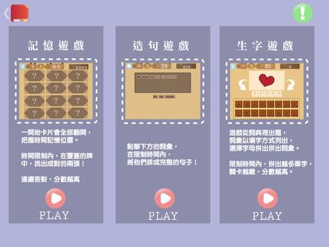 萬用英文圖畫字典 Talking-App apk screenshot