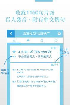 萬用英文片語辭典 apk screenshot