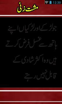 Qom-e-lut apk screenshot