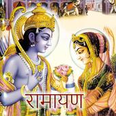 Best Ramayan in Hindi icon