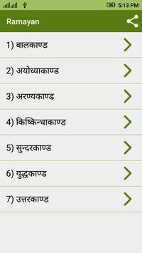 Best Ramayan in Hindi poster
