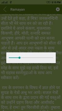 Best Ramayan in Hindi apk screenshot