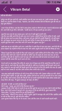 Best Vikram Betal in Hindi apk screenshot