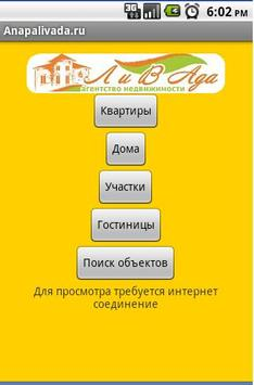 Анапа недвижимость на курорте poster