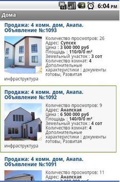 Анапа недвижимость на курорте apk screenshot