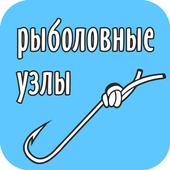 Рыболовные узлы icon