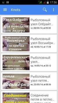 Рыболовные узлы apk screenshot