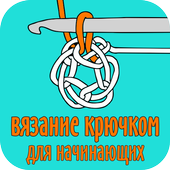 Вязание крючком для начинающих icon