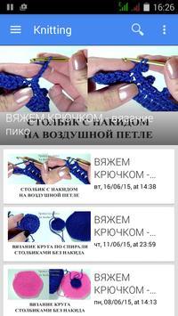 Вязание крючком для начинающих apk screenshot